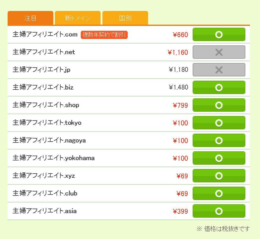 f:id:nihongo1000:20170609180921p:plain