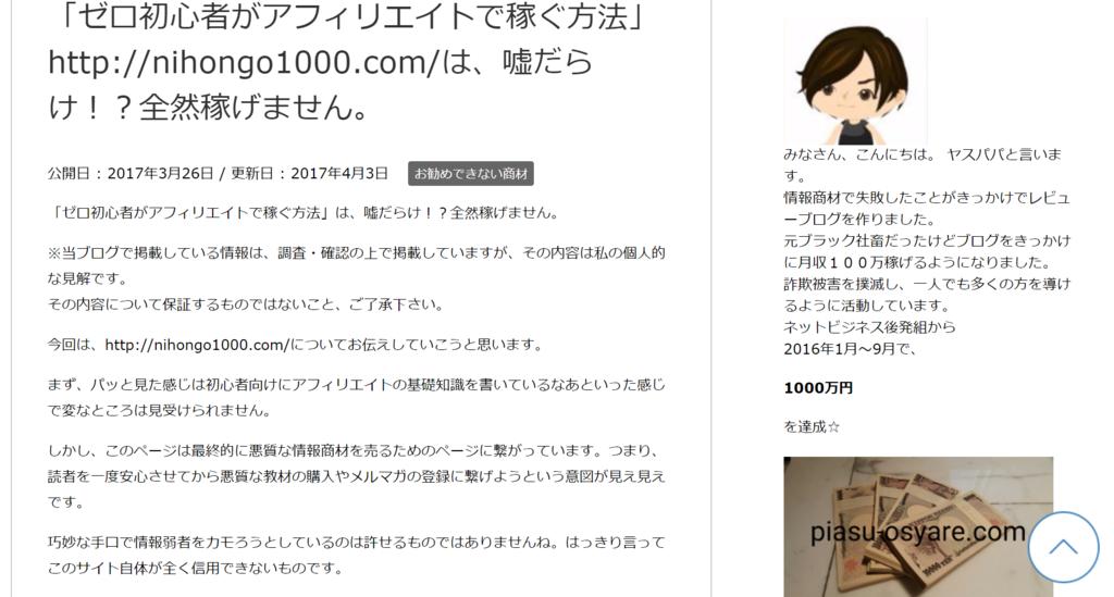 f:id:nihongo1000:20170622014320p:plain