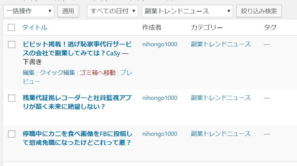 f:id:nihongo1000:20171019161204p:plain