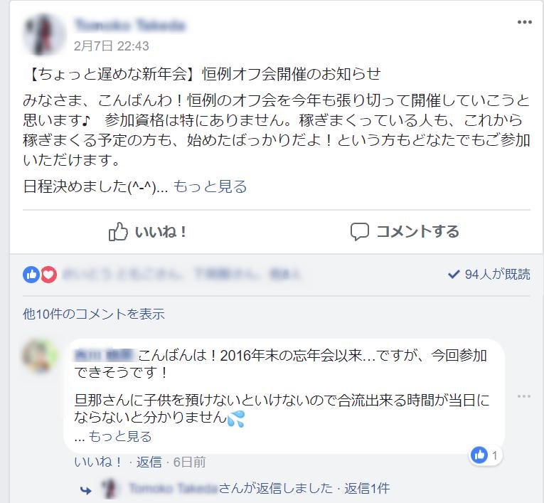 f:id:nihongo1000:20180215045559p:plain