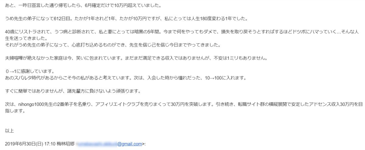 f:id:nihongo1000:20190701064556p:plain