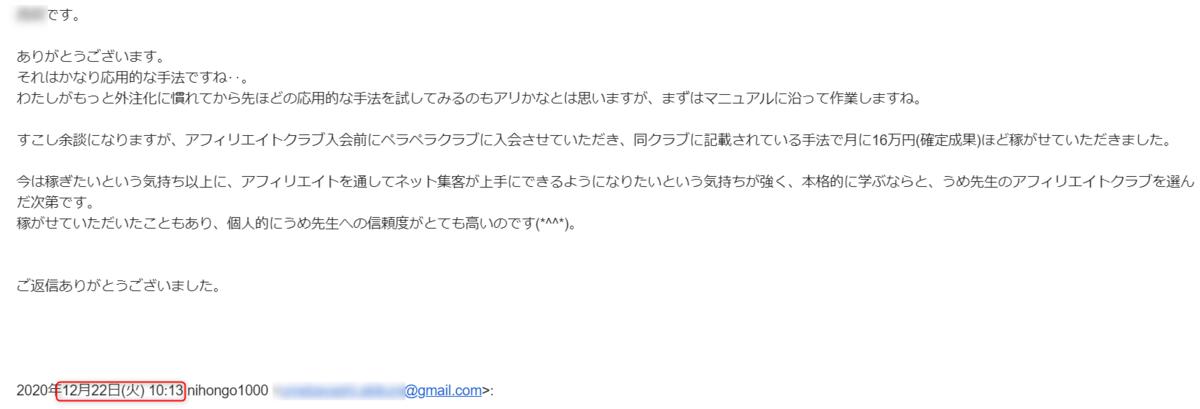 f:id:nihongo1000:20201222123926p:plain
