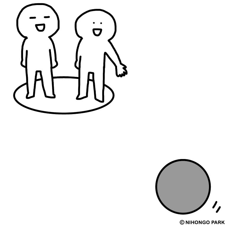 f:id:nihongopark:20201230121735p:plain