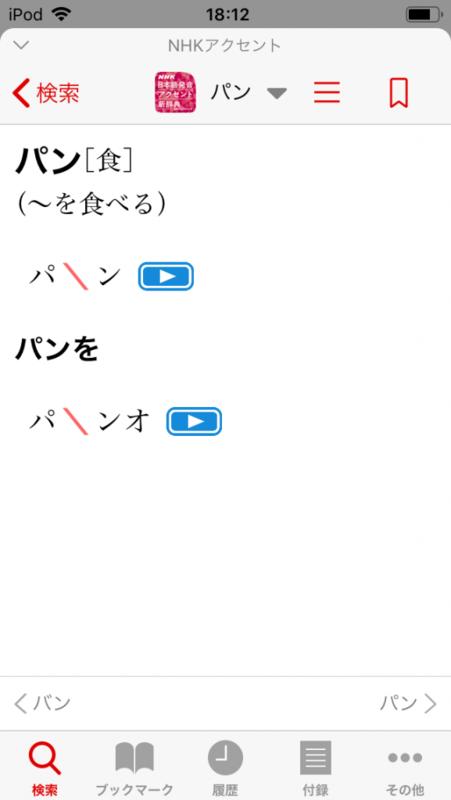 f:id:nihongopark:20201230121848p:plain