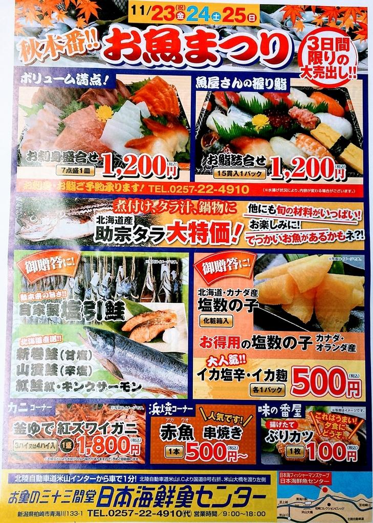 f:id:nihonkaidayori:20181123224133j:plain