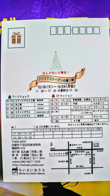 f:id:nihonmitsubachi:20181205120234j:plain