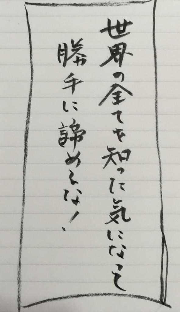 f:id:nihonnokokoro:20161229115819j:plain