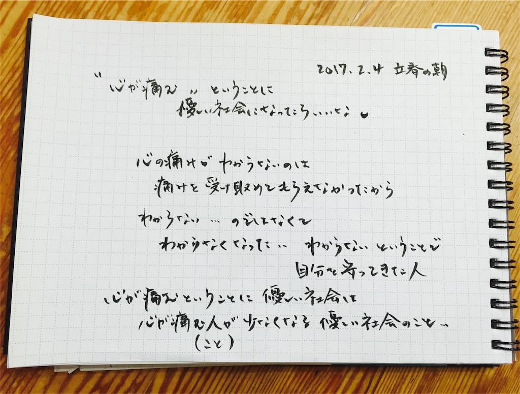 f:id:nihonnokokoro:20170204085433j:image