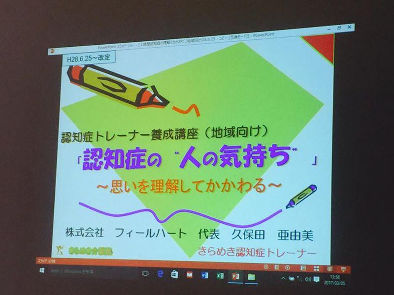 f:id:nihonnokokoro:20170305220827j:plain