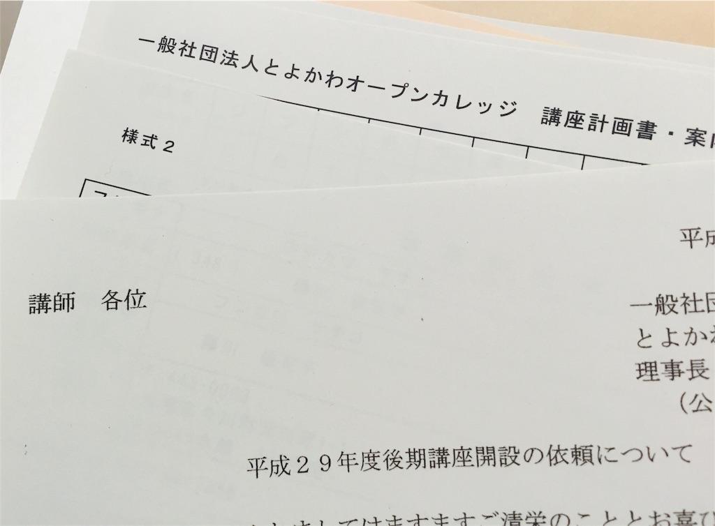 f:id:nihonnokokoro:20170601082914j:image