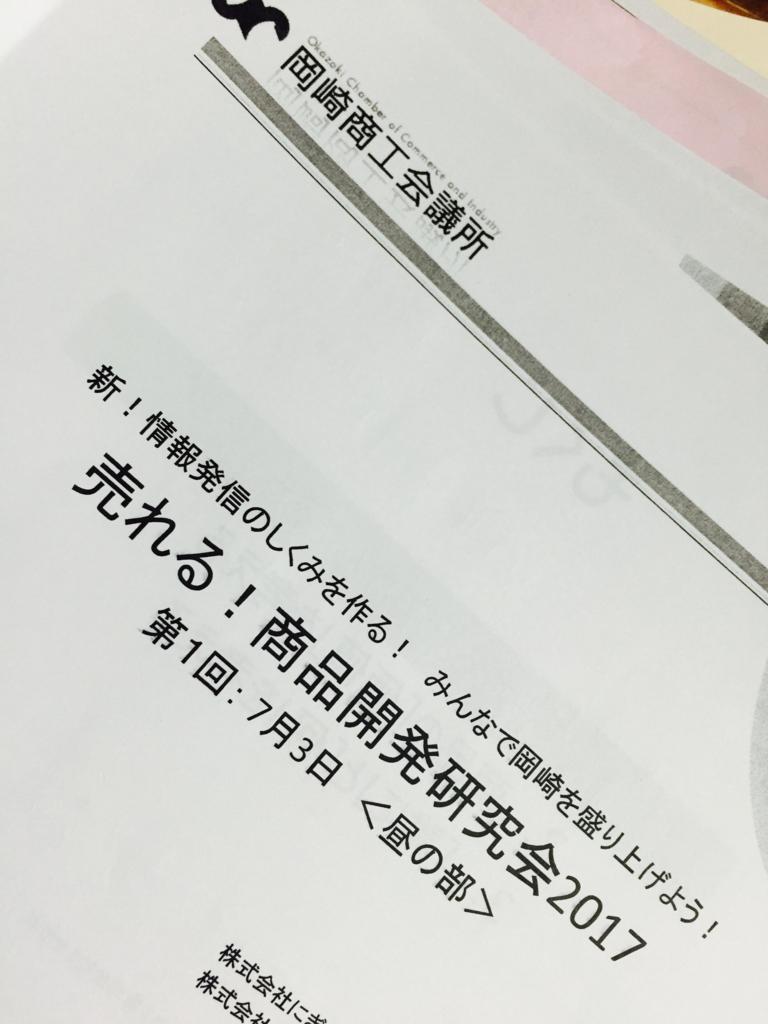f:id:nihonnokokoro:20170703221254j:plain