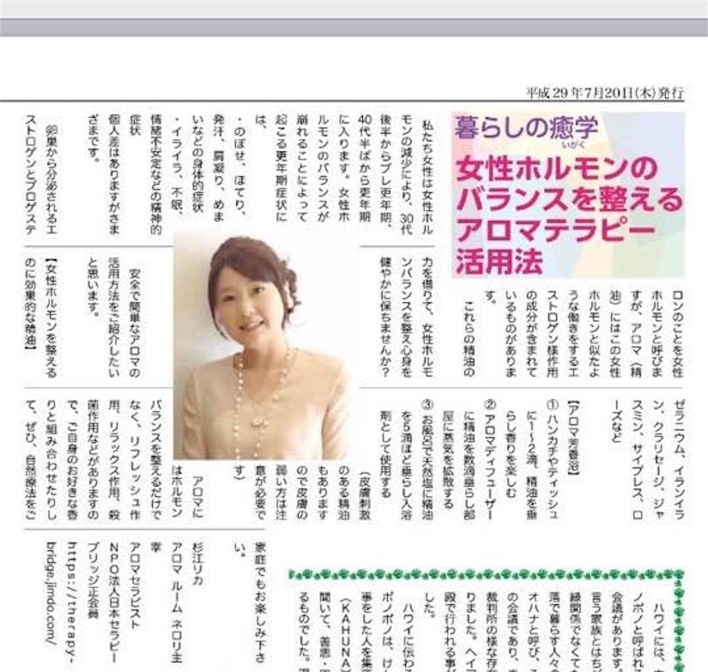 f:id:nihonnokokoro:20170720113950j:image