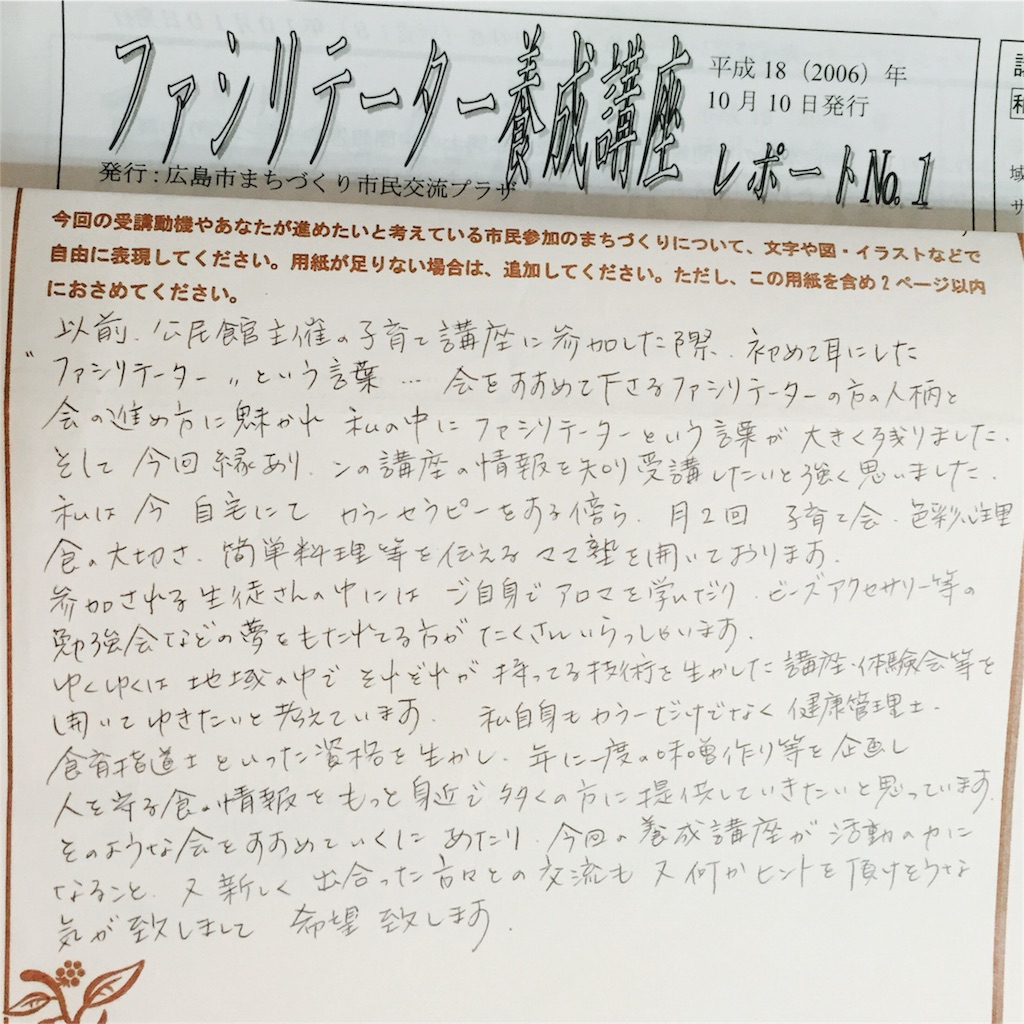 f:id:nihonnokokoro:20170730081241j:image