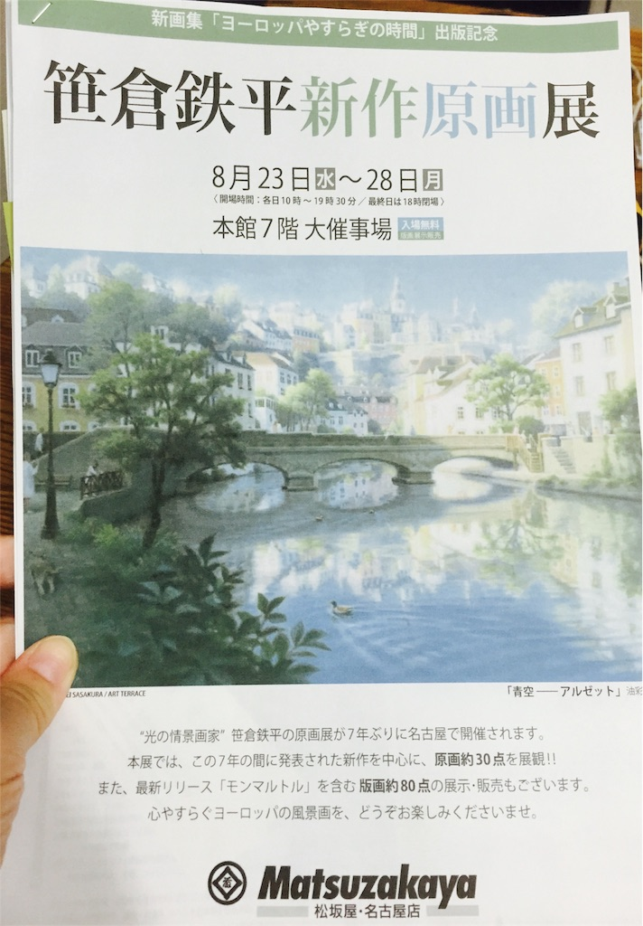 f:id:nihonnokokoro:20170814200915j:image