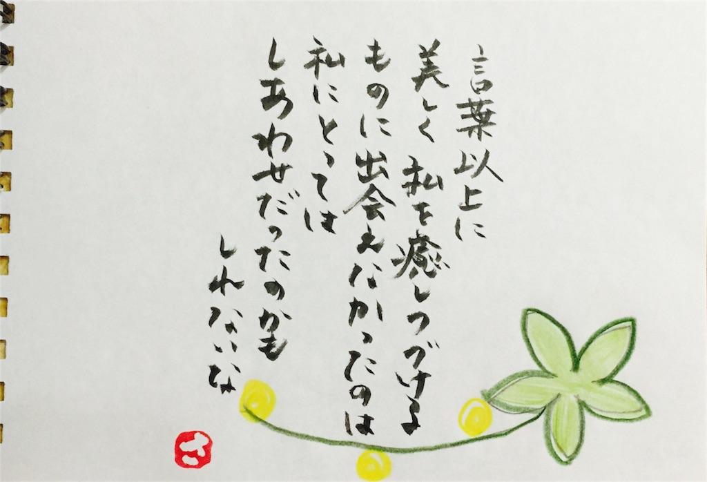 f:id:nihonnokokoro:20170916074313j:image