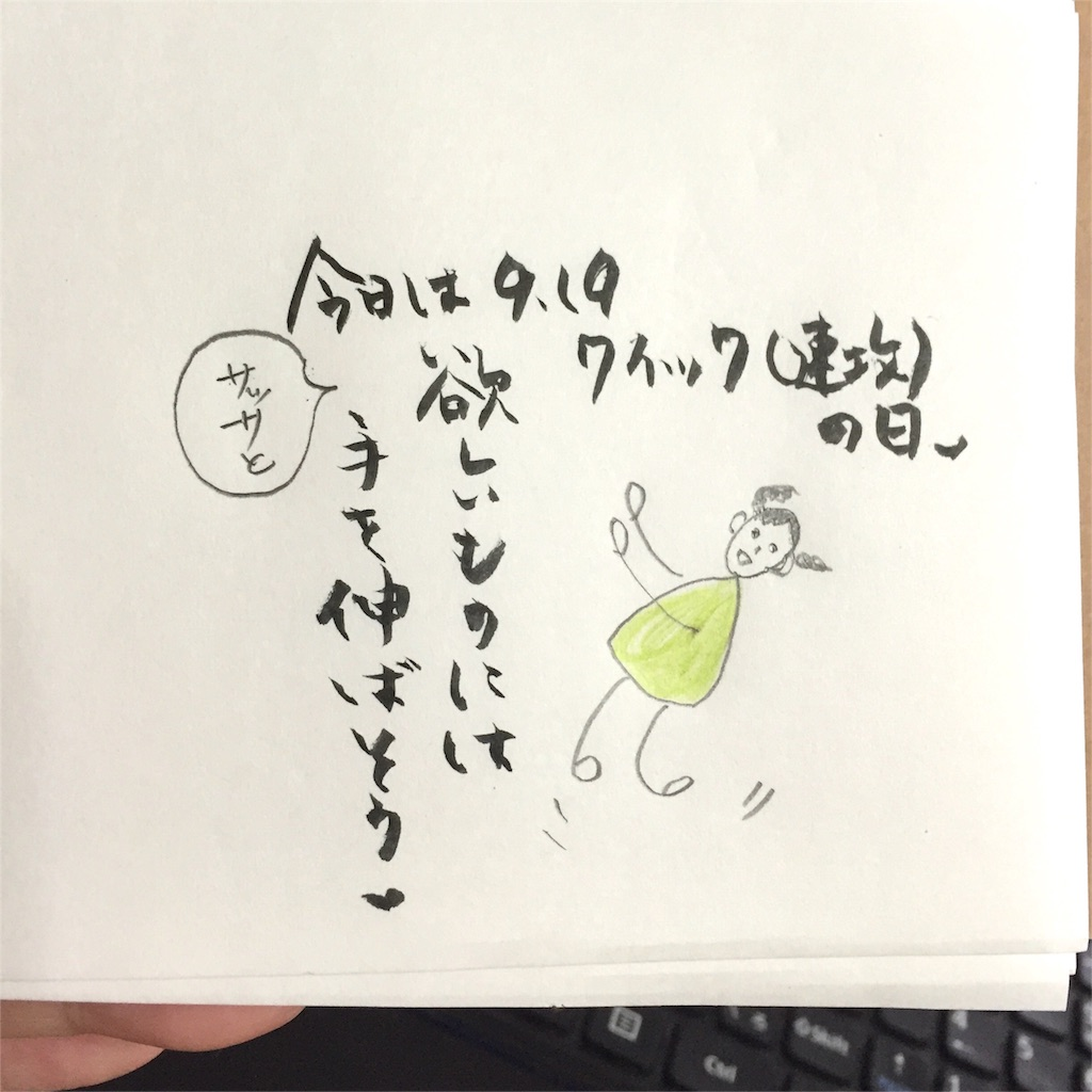 f:id:nihonnokokoro:20170919074246j:image