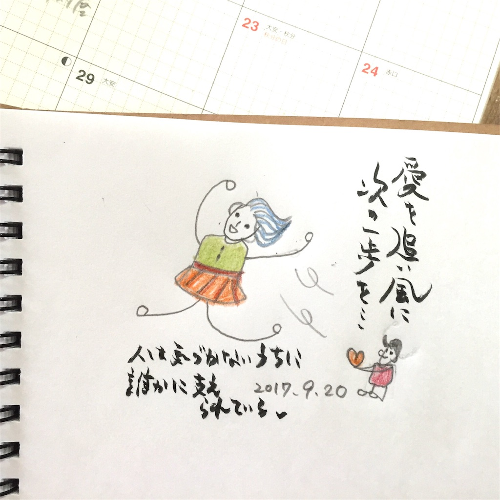 f:id:nihonnokokoro:20170920091458j:image