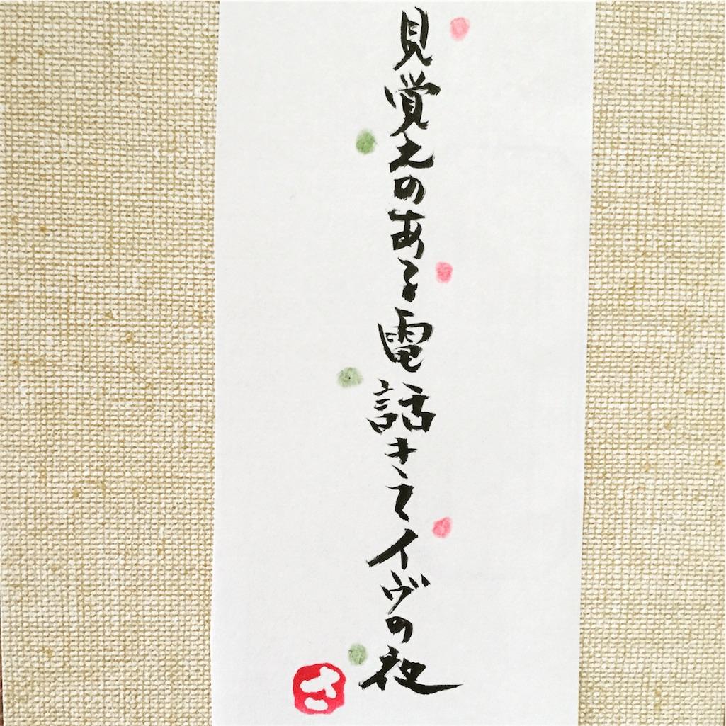 f:id:nihonnokokoro:20171224135751j:image