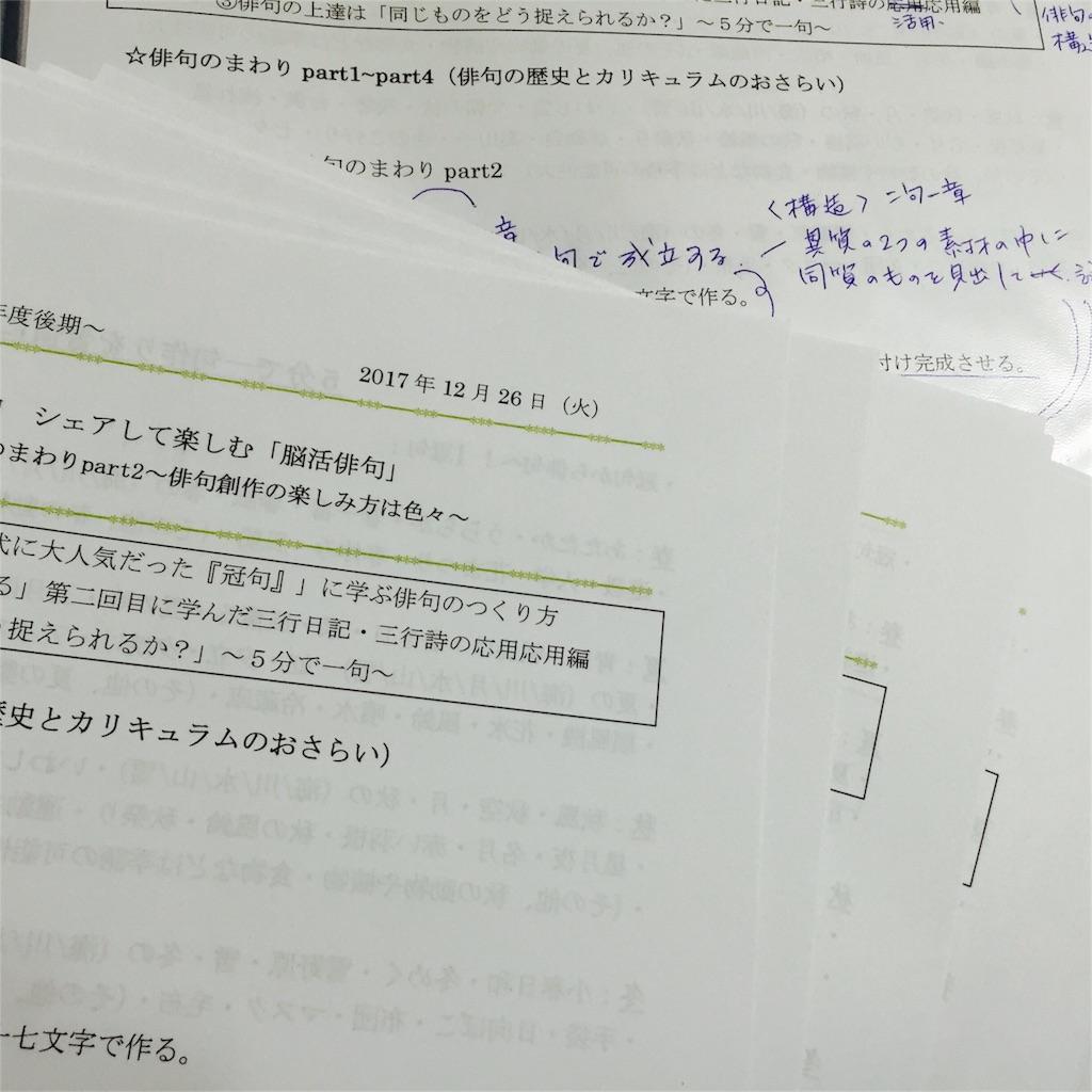 f:id:nihonnokokoro:20171226183421j:image