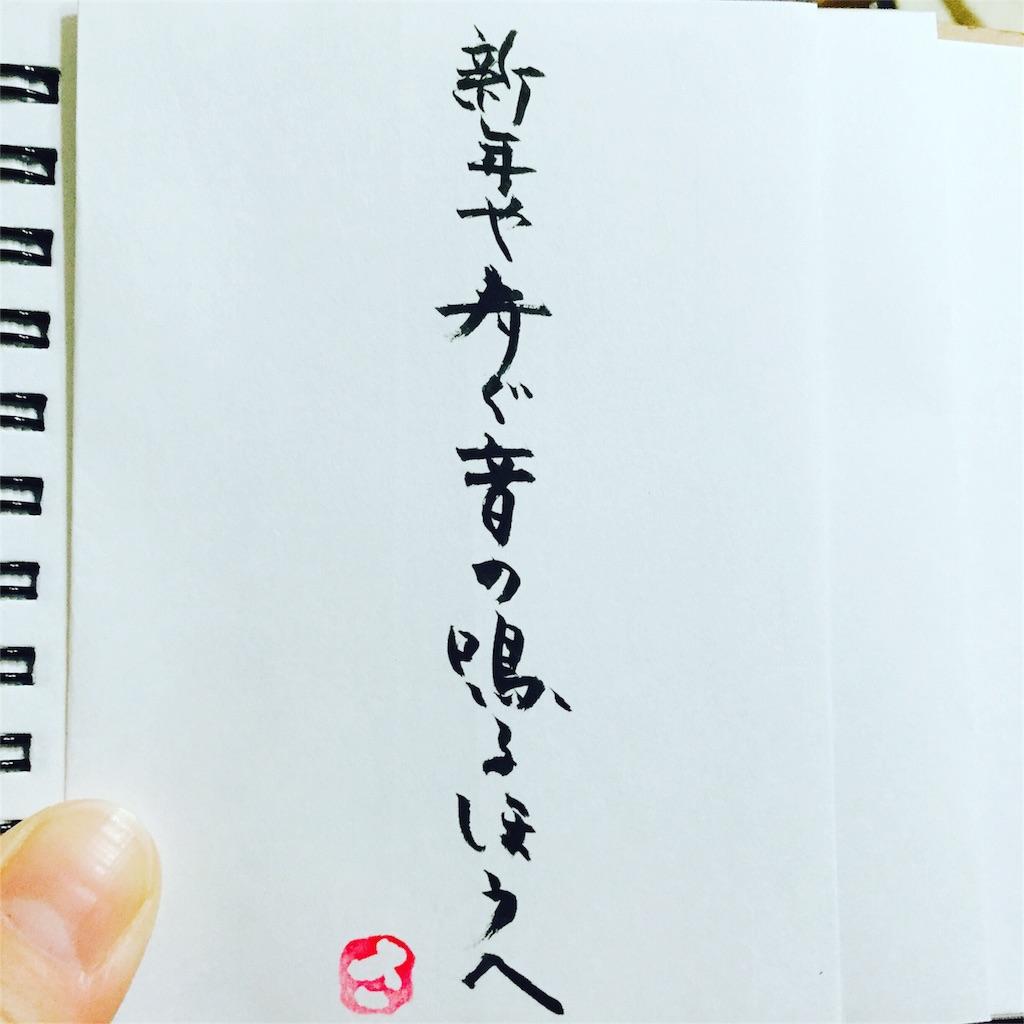 f:id:nihonnokokoro:20180101002640j:image