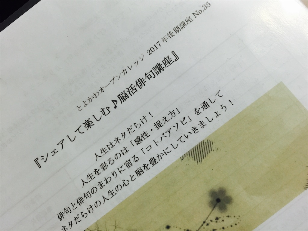 f:id:nihonnokokoro:20180108134327j:image