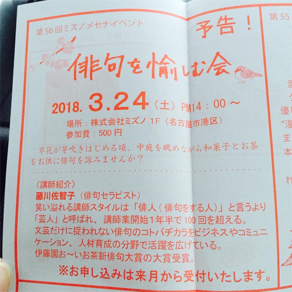 f:id:nihonnokokoro:20180117184713j:image