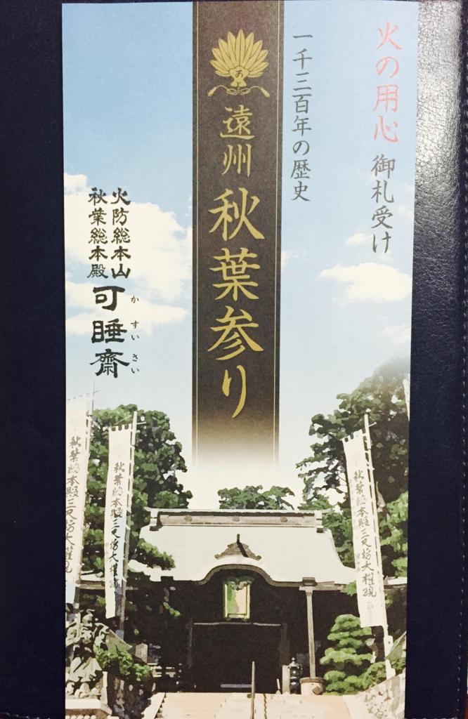 f:id:nihonnokokoro:20180218183316j:plain