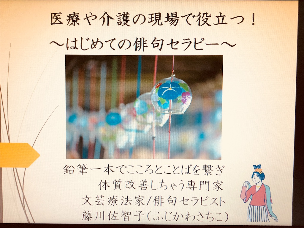 f:id:nihonnokokoro:20180717171253j:image