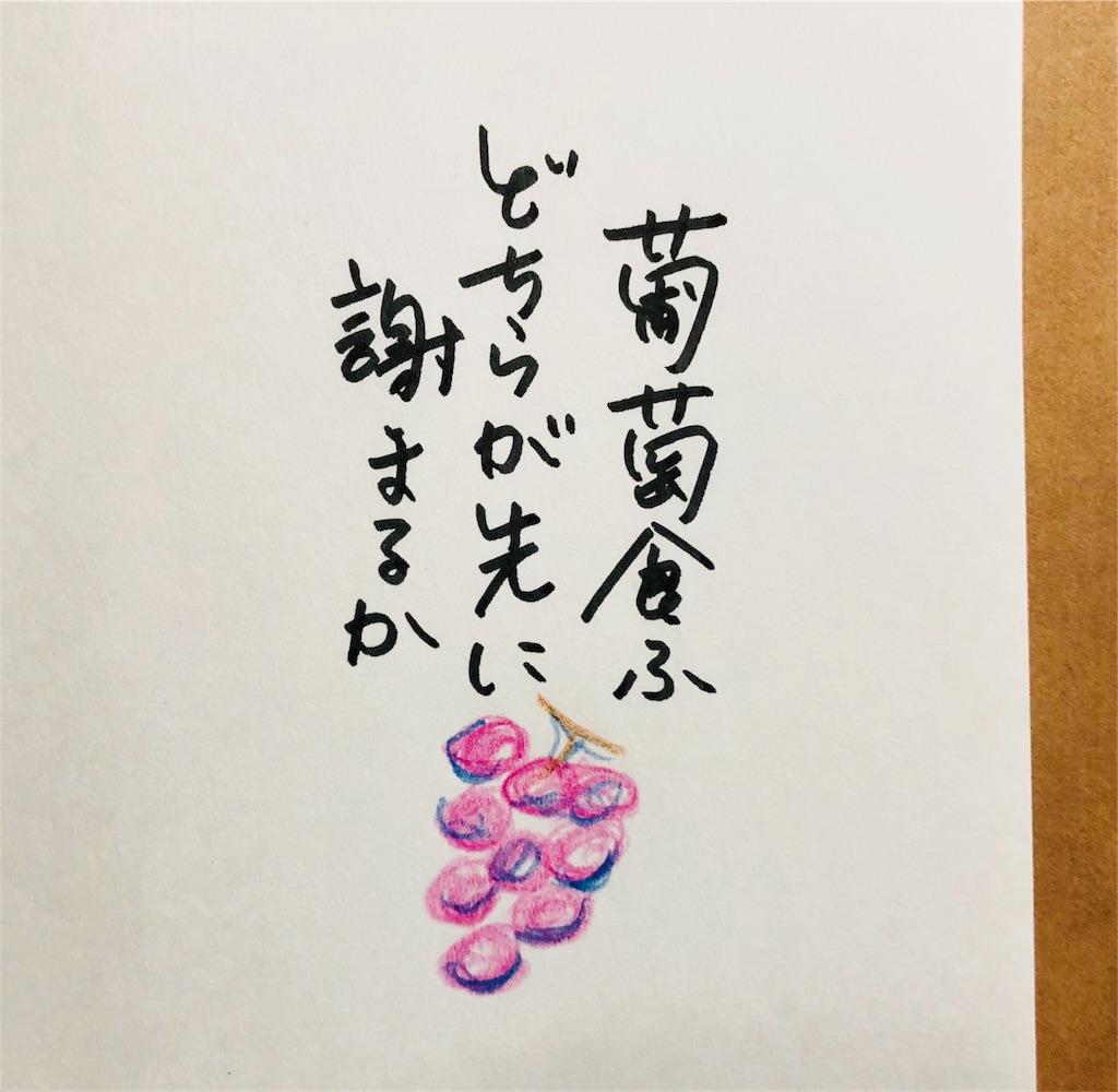 f:id:nihonnokokoro:20180914221231j:image