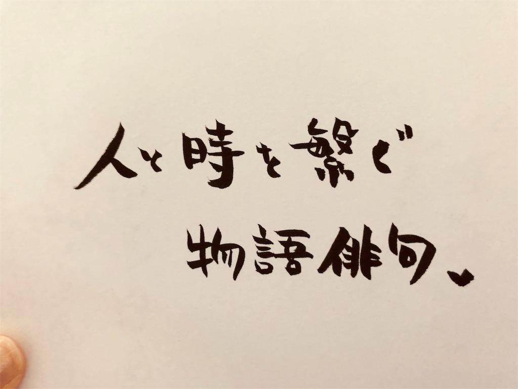 f:id:nihonnokokoro:20180918195321j:image