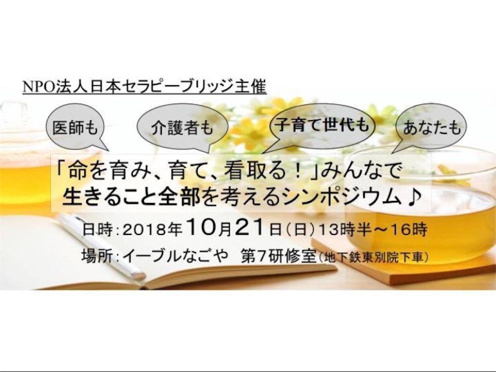 f:id:nihonnokokoro:20181020080020j:image