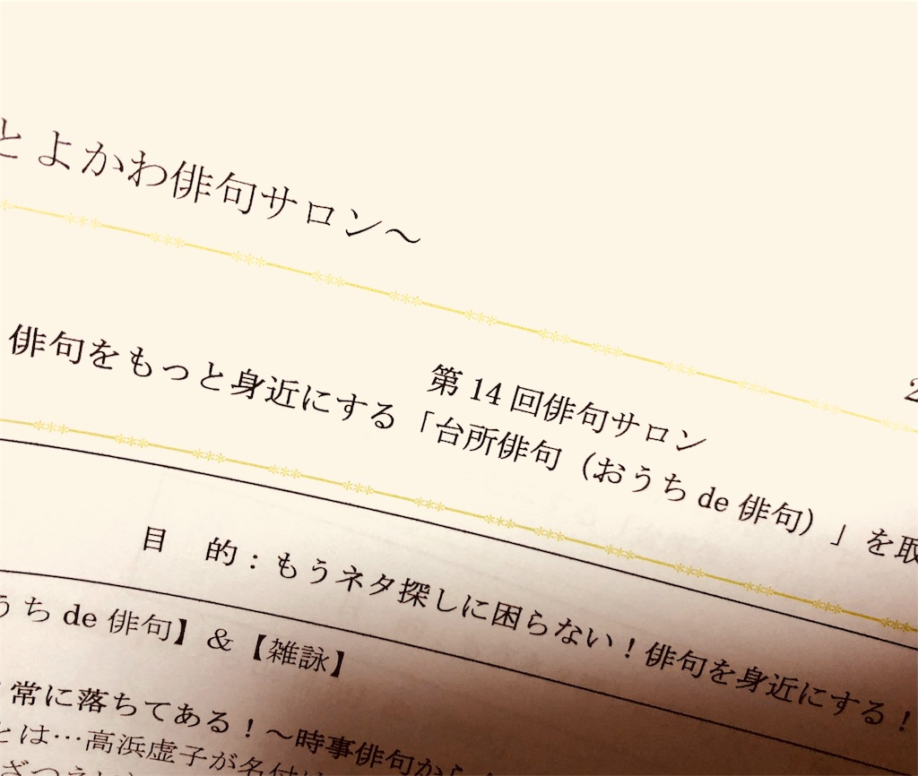 f:id:nihonnokokoro:20181126193411j:image