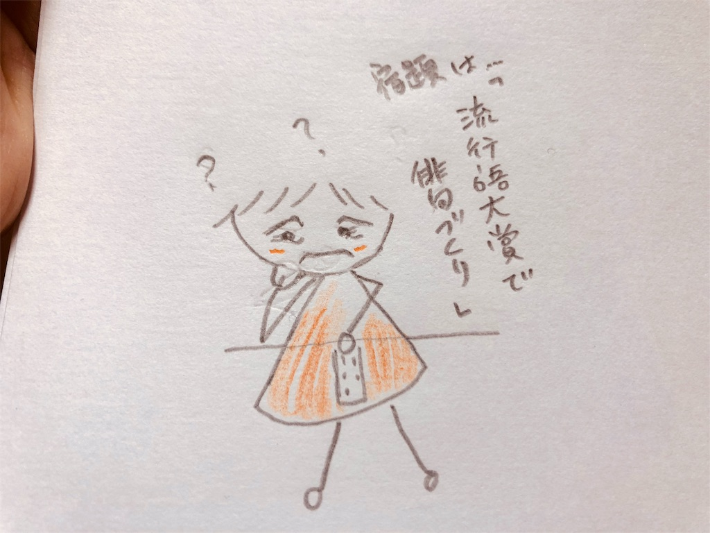 f:id:nihonnokokoro:20181204172857j:image