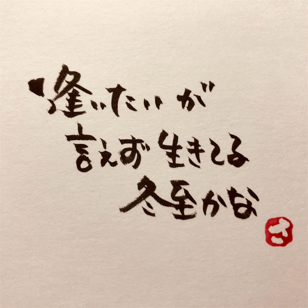 f:id:nihonnokokoro:20181222220049j:image