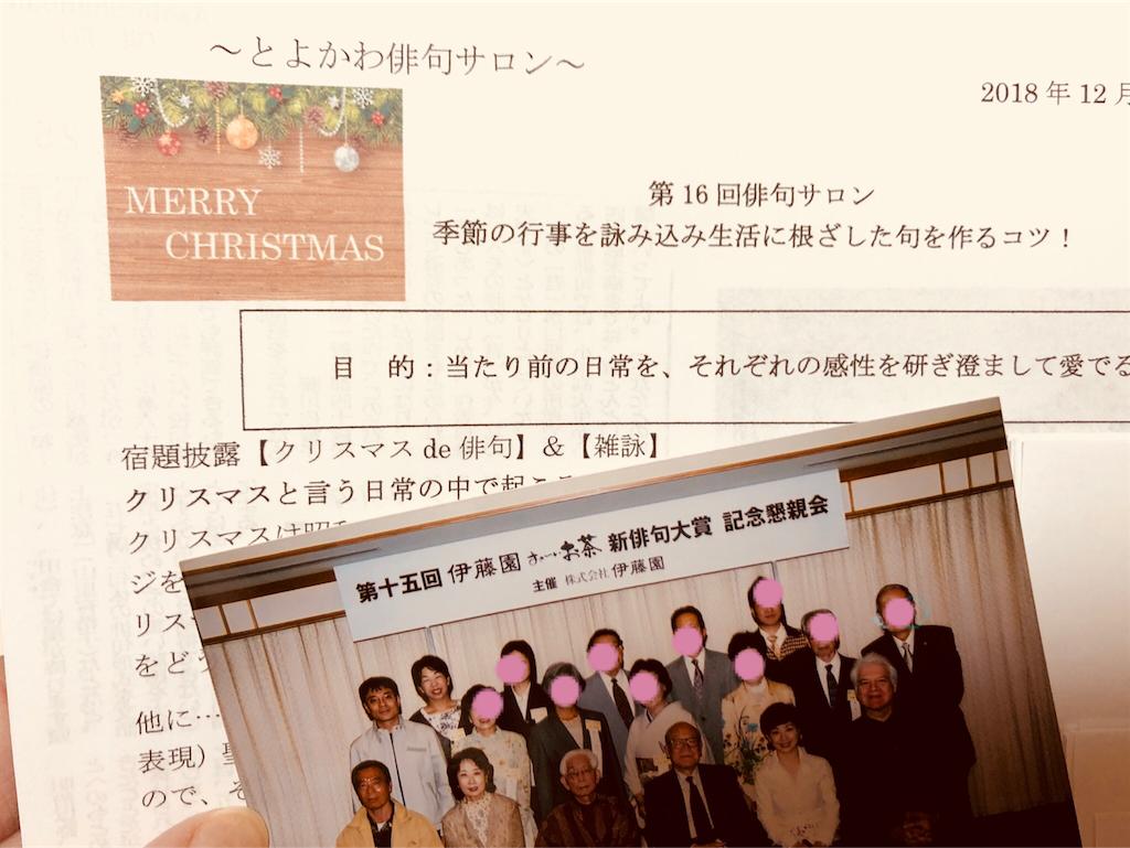 f:id:nihonnokokoro:20181225211554p:image