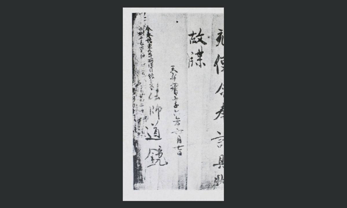 f:id:nihonshi0:20200925233829j:plain