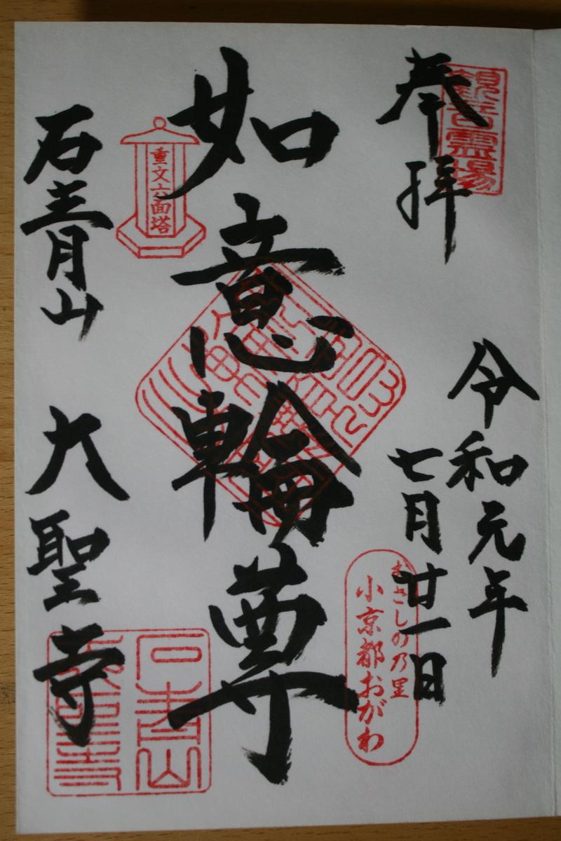 f:id:nihonshiseki:20190724155445j:plain