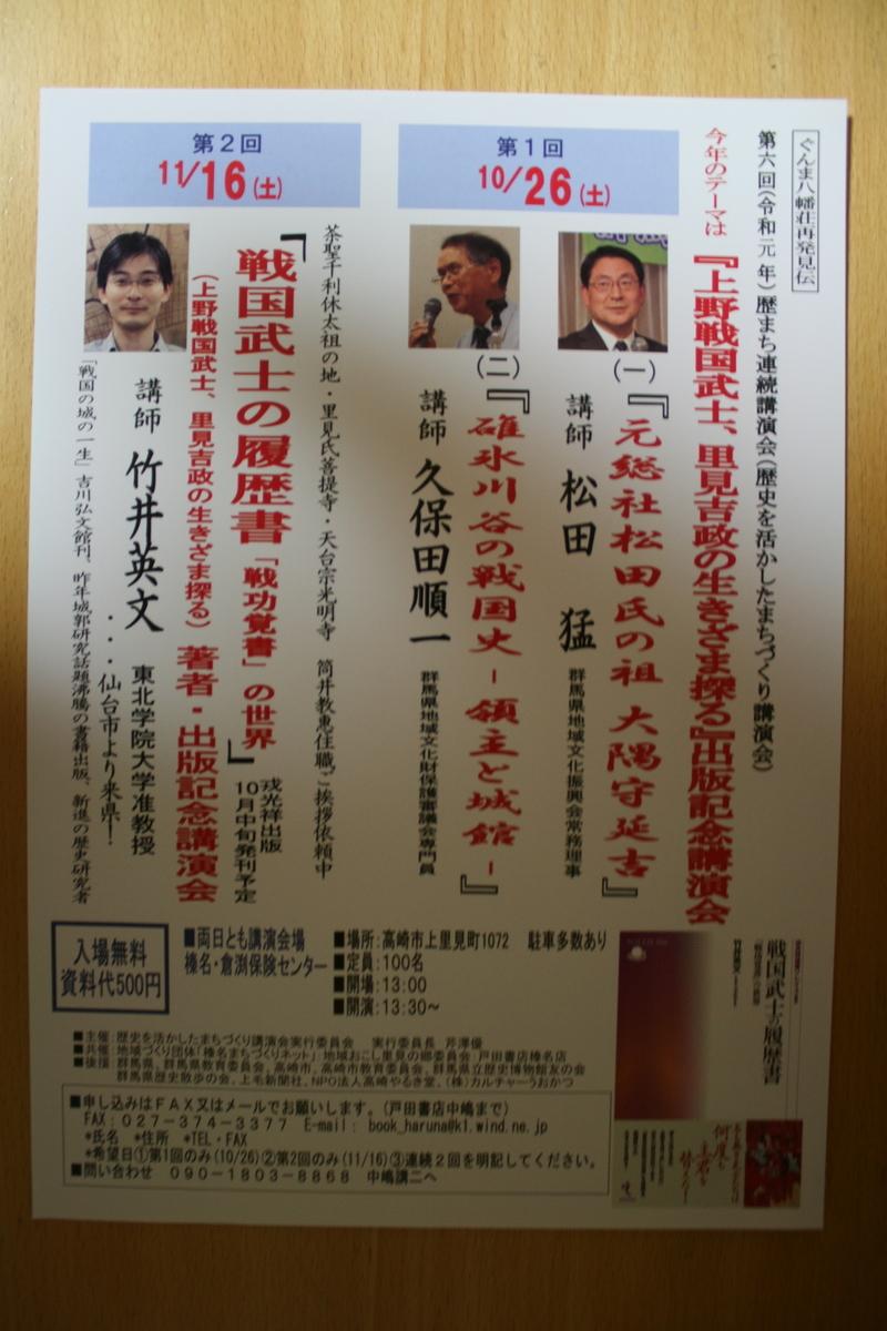 f:id:nihonshiseki:20191009160421j:plain