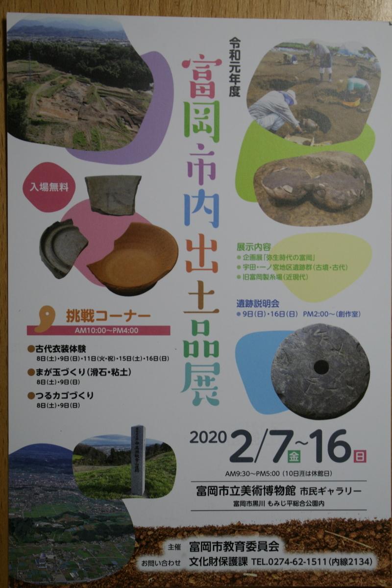 f:id:nihonshiseki:20200124171917j:plain