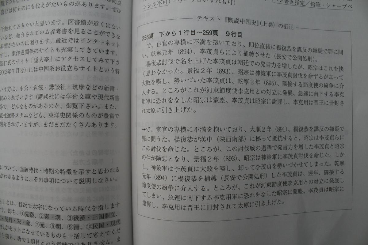 f:id:nihonshiseki:20200324180931j:plain