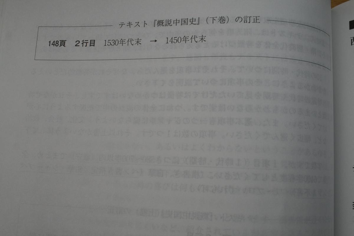 f:id:nihonshiseki:20200324180951j:plain