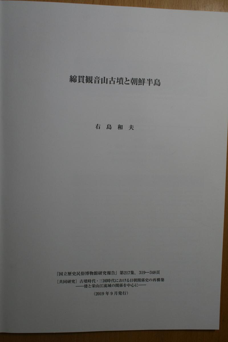 f:id:nihonshiseki:20200414133211j:plain