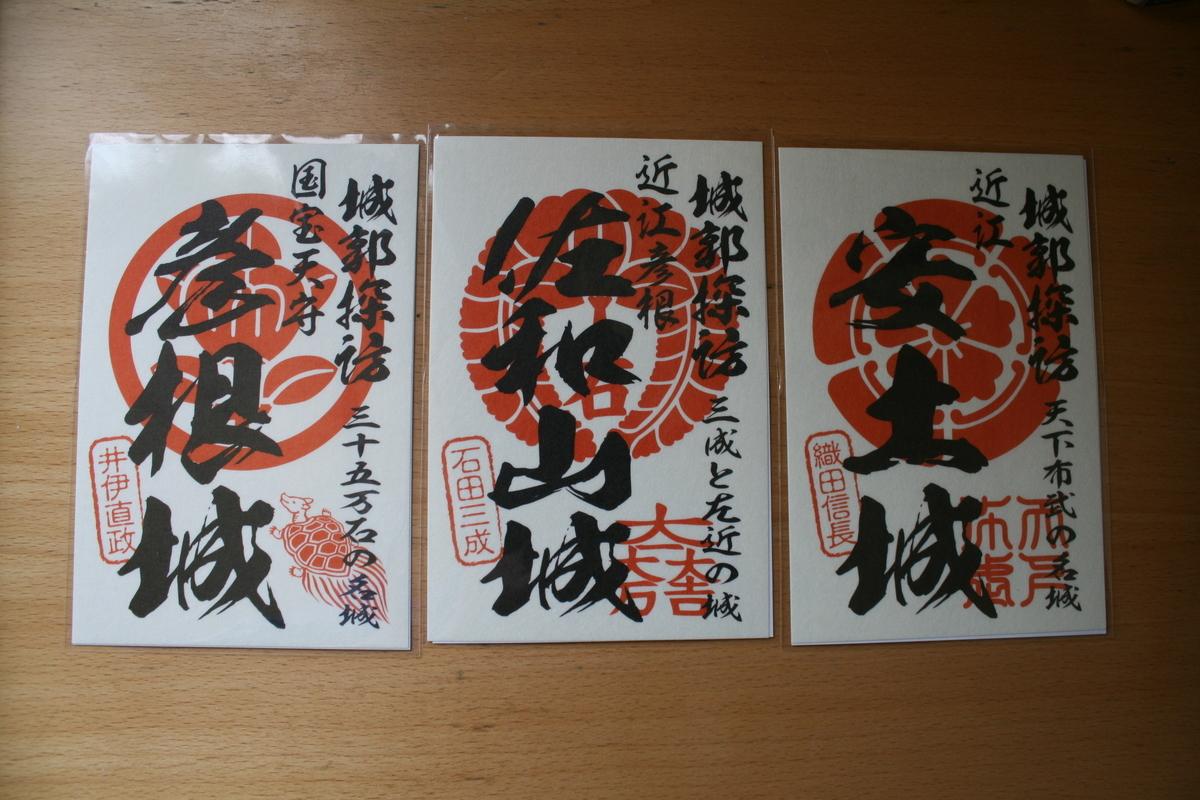f:id:nihonshiseki:20200417082936j:plain