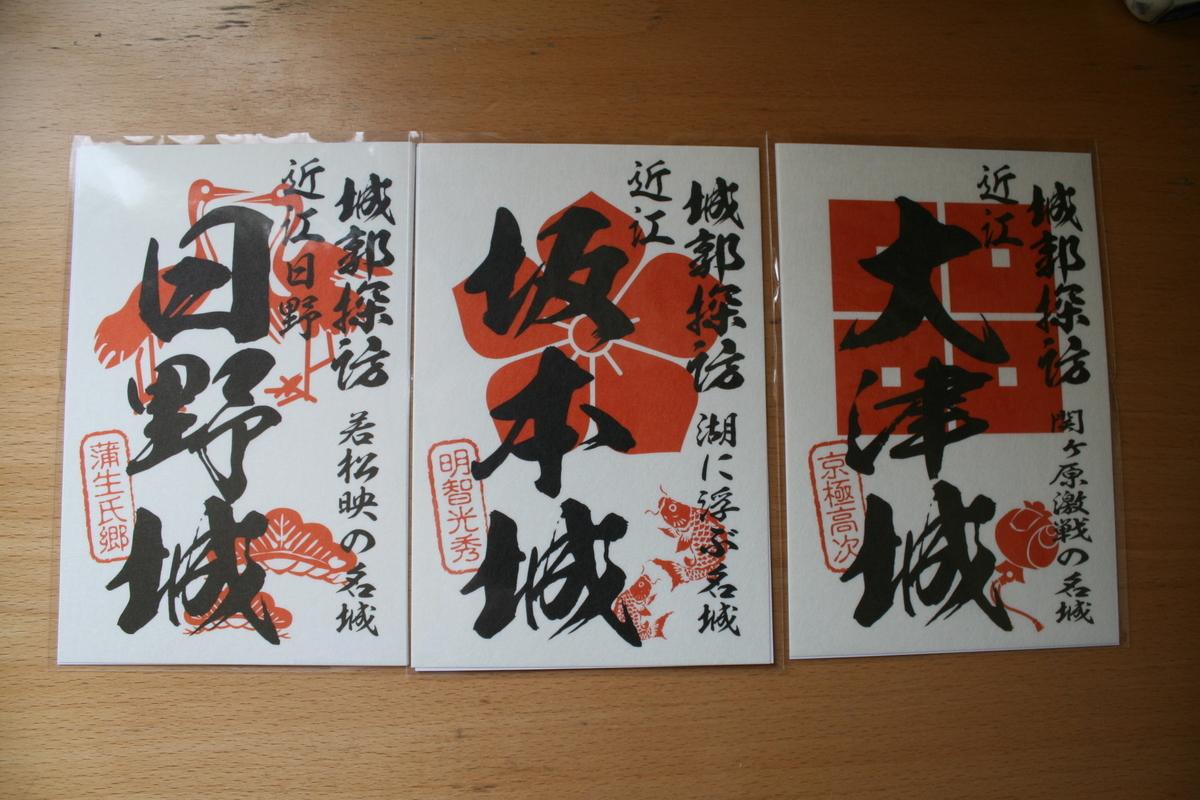 f:id:nihonshiseki:20200417082956j:plain