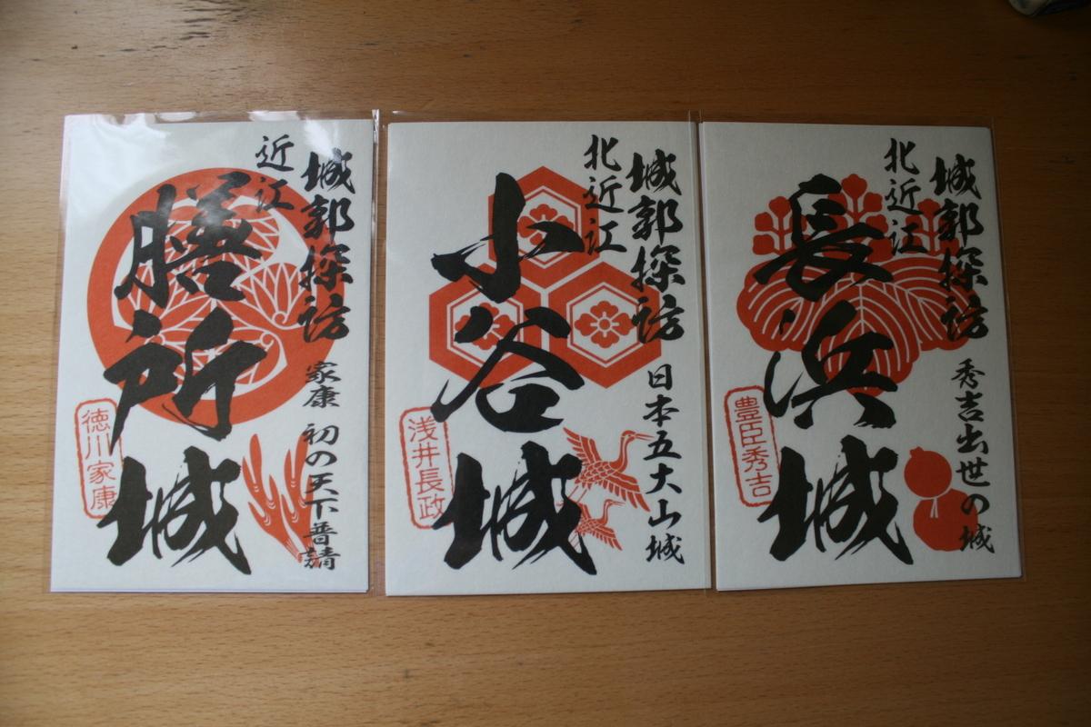 f:id:nihonshiseki:20200417083013j:plain