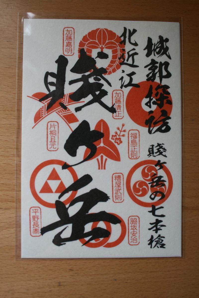 f:id:nihonshiseki:20200417083032j:plain