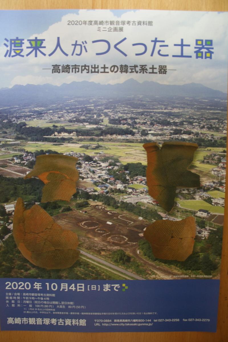f:id:nihonshiseki:20200615080916j:plain