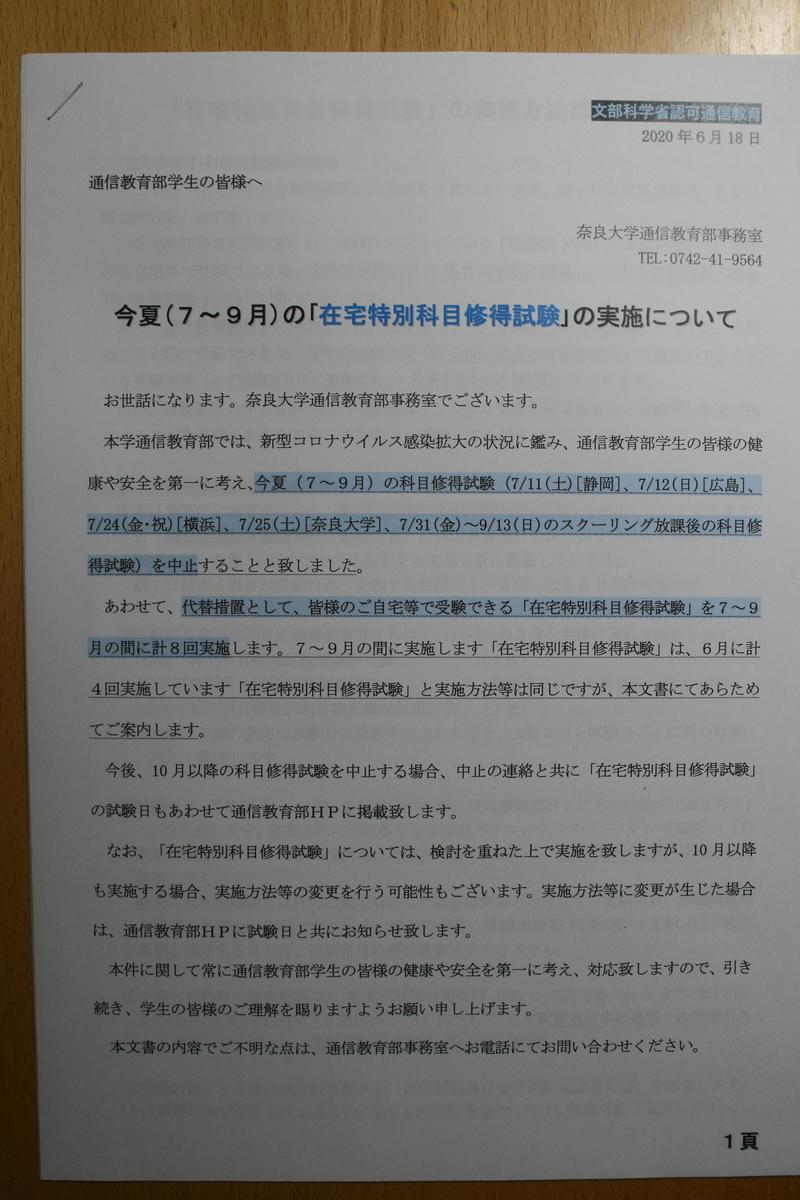 f:id:nihonshiseki:20200621085650j:plain