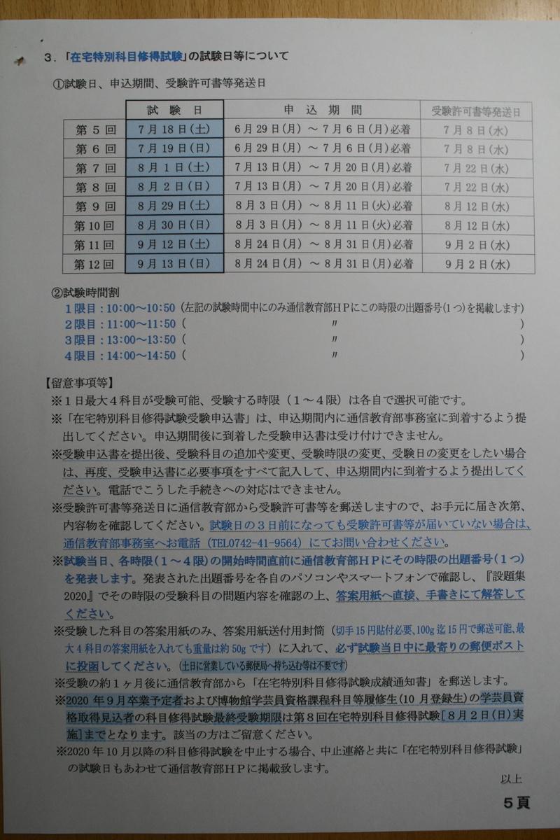 f:id:nihonshiseki:20200621085707j:plain