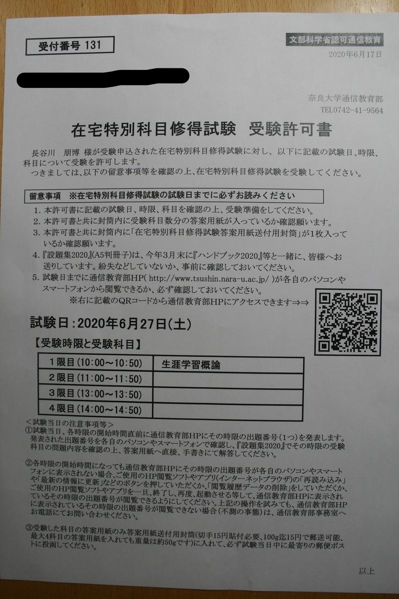 f:id:nihonshiseki:20200627161019j:plain
